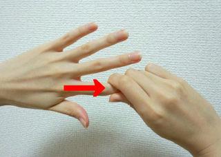 を する 方法 細く 指