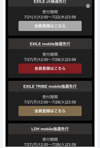 退会 Exile モバイル