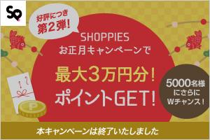 お正月キャンペーン - フリマアプリ&サイトShoppies[ショッピーズ]