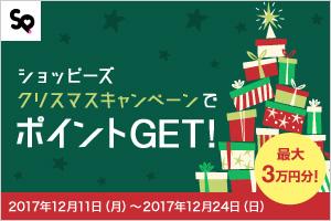 クリスマスキャンペーン - フリマアプリ&サイトShoppies[ショッピーズ]