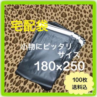 A5サイズ 180×250 テープ付き宅配ビニール袋