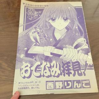 りぼん 読み切り 少女漫画