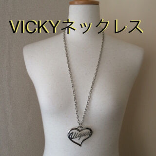 VICKY ハート ロングネックレス