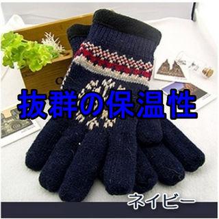 【保温性抜群◎】手袋 ネイビー 五本指 ニット ウール