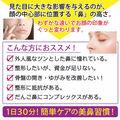 1日30分で鼻高々!鼻の矯正器具★ツンデレラ