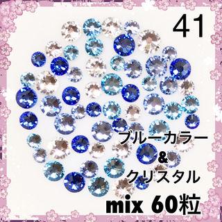 マリンカラー&クリスタル mix60粒 スワロフスキー