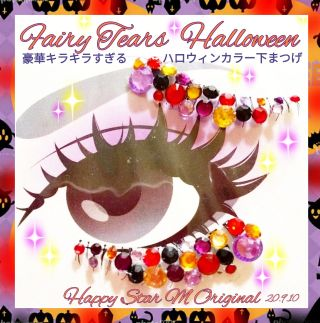 FairyTearsHalloweenpartyまつげ