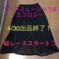 【未着用】【アースミュージック&エコロジー】総レーススカート