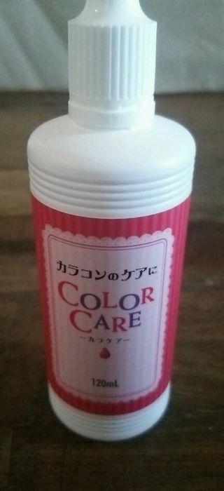 カラコン液