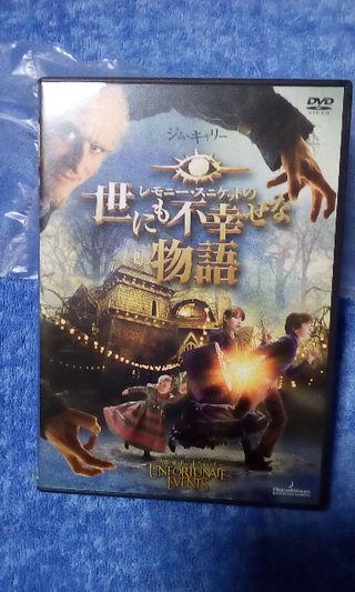 「世にも不幸せな物語」ベストセラー映画化 ファンタジー