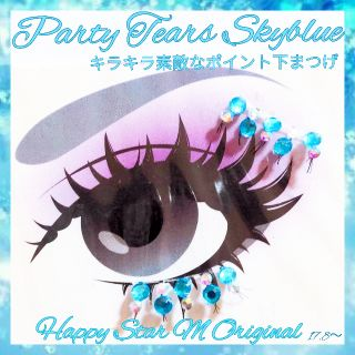 PartyTears SkyBlueparty下まつげ
