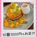 10着1000円+おまけ