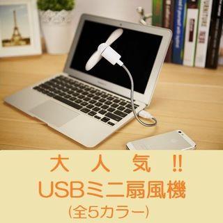 USB ミニ 扇風機 白 ハンディファン