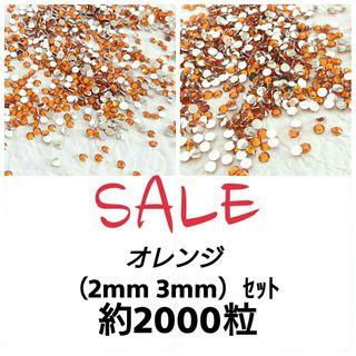 \SALE/約2000粒高分子ストーン 2サイズ*オレンジ