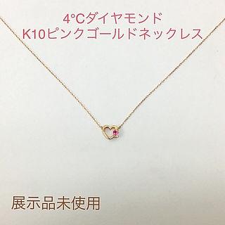 4°CダイヤモンドK10ピンクゴールドネックレス