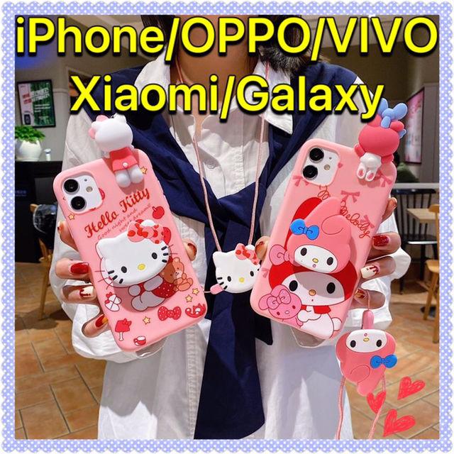 iPhone Galaxy キティ マイメロ 人形付き - フリマアプリ&サイトShoppies[ショッピーズ]