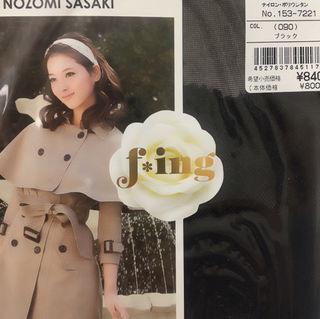 定価840円佐々木希 アンティークアーチ