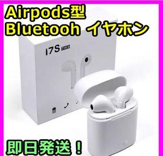 Airpods ワイヤレスイヤホン i7s 箱つき