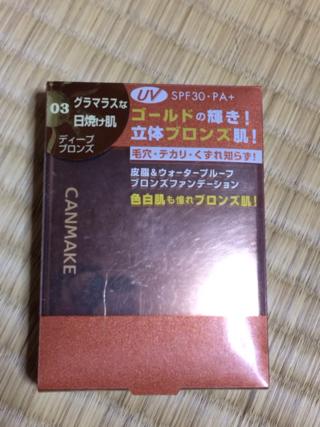 Eみ様専用CANMAKE・ブロンザーファンデーション03