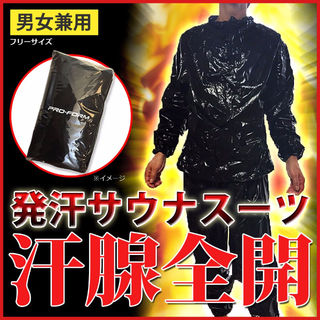 ダイエット用サウナスーツ★男女兼用