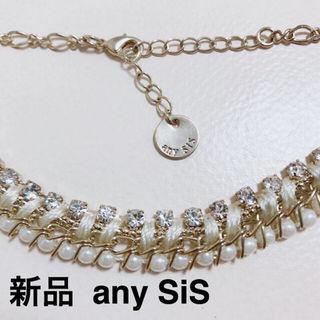 【新品 コメントで値引き】any SiS ネックレス