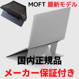 MOFT最新モデル 超軽量 ノートPCスタンド