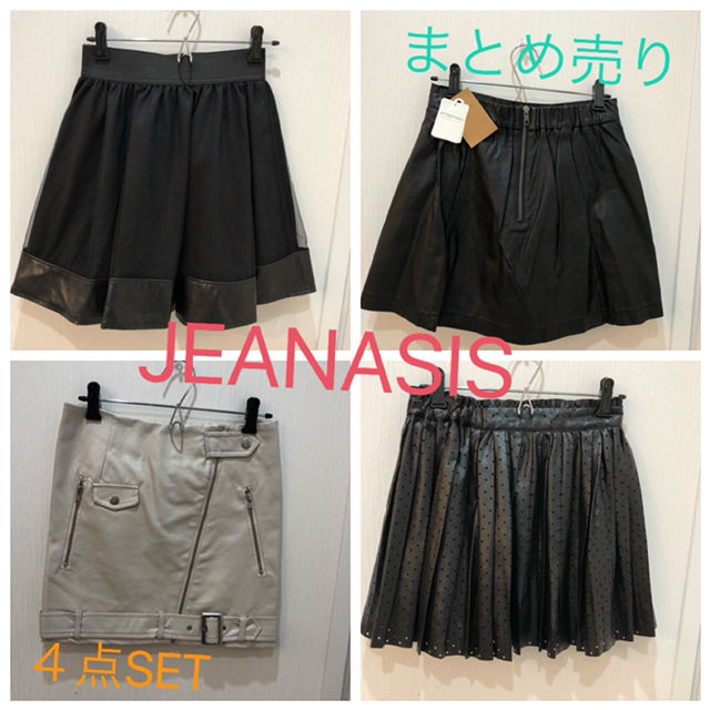 JEANASIS スカート まとめ売り