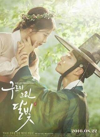 韓国ドラマ。雲が描いた月明かり全話スペシャル付き