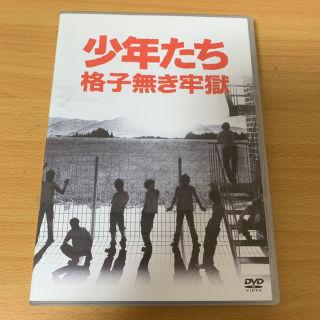 少年たち 格子無き牢獄DVD2枚組
