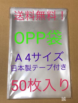 A4サイズOPP袋静電防止テープ付 50枚入り