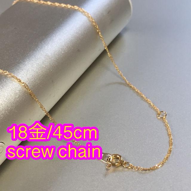 【18金/K18刻印有り】45cm/スクリューネックレス