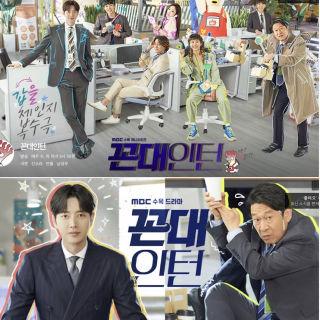 韓国ドラマDVD コンデインターン