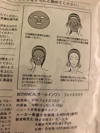 BOTANICAL フェイスマスク 30枚