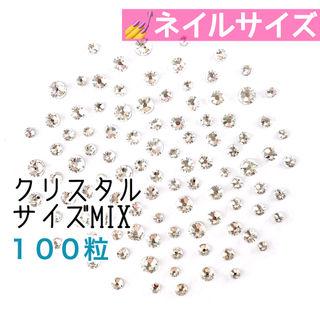 [e:i44]ネイルサイズ【スワロフスキー】クリスタルmix 100粒
