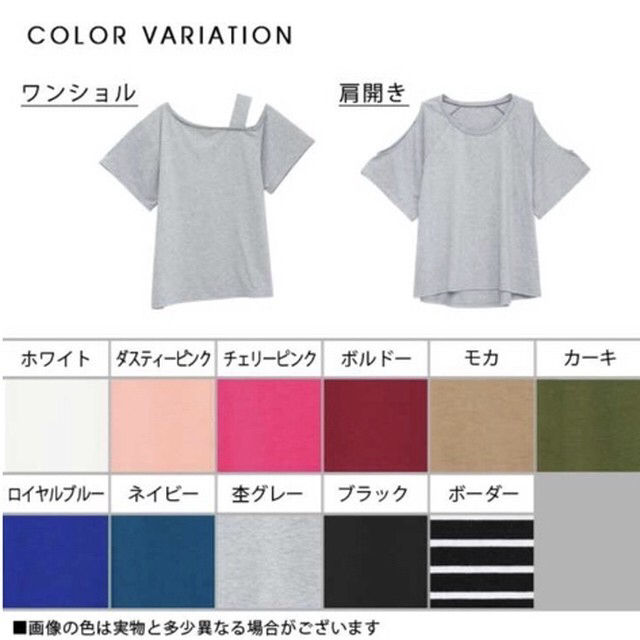 【選べる2タイプ】ワンショルダーor肩開きTシャツ