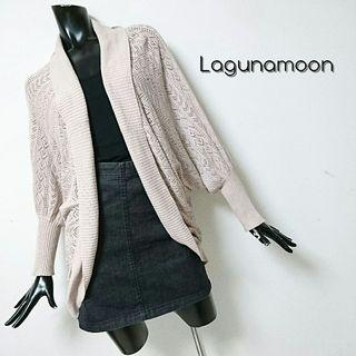 Laguna Moon*透かし編みカーディガン