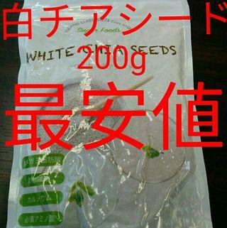【送料無料】チアシード200g ホワイト スーパーフード新品