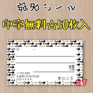 宛名シール50枚 印字、送料無料87