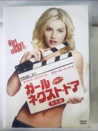 ガールネクストドア DVD 送料無料