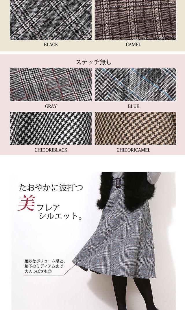 ミモレ丈が嬉しいグレンチェックのフレアスカート