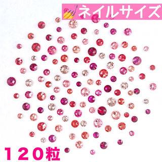 ネイル【スワロフスキー】ピンク!ピンク mix120粒
