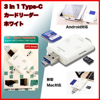 3in1 USB Type C カードリーダー ホワイト