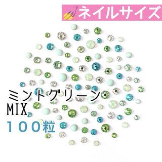 ネイルサイズ【スワロフスキー】ミントグリーンmix 100粒