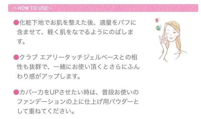 【クラブ】フェイスパウダー