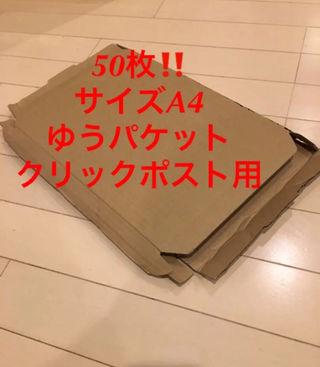 サイズA4 ダンボール箱ゆうパケット・クリックポスト用50枚
