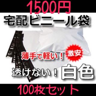 A4サイズ 100枚 宅配袋 梱包袋 ビニール袋 防水