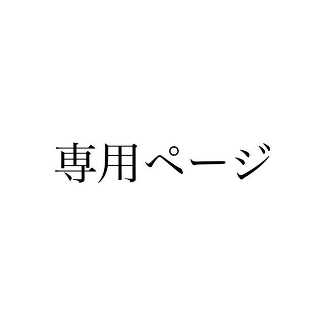 えみちんちん様専用ページ - フリマアプリ&サイトShoppies[ショッピーズ]