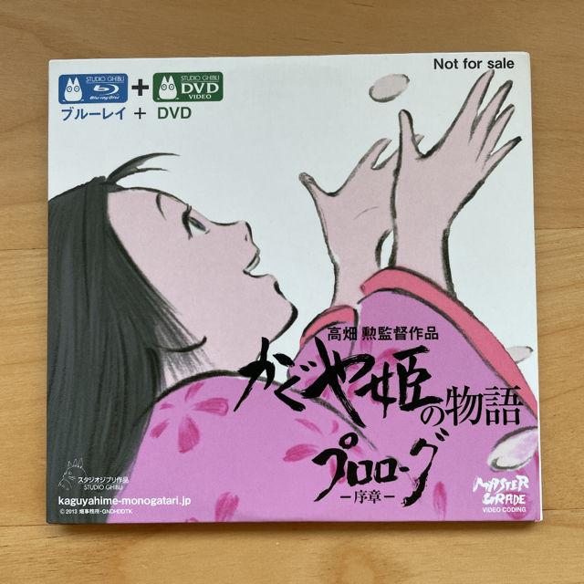 【非売品】かぐや姫の物語 プロローグ-序章-