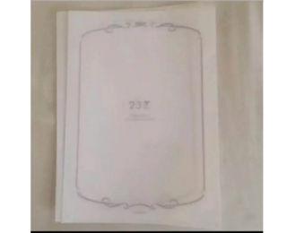23区 クリアファイル2P
