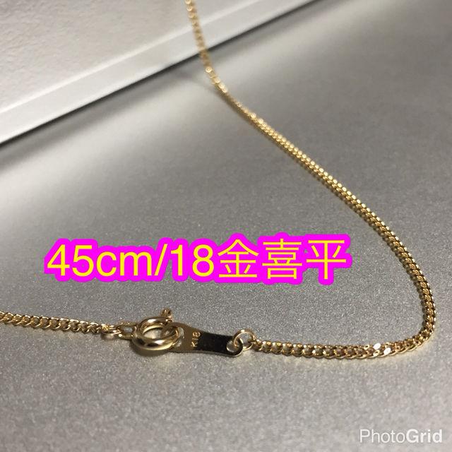 【18金/K18刻印有り】45cm/喜平ネックレスチェーン